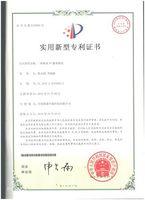 国家发明专利证书2014