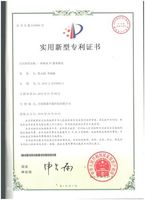 国家实用新型专利证书2014