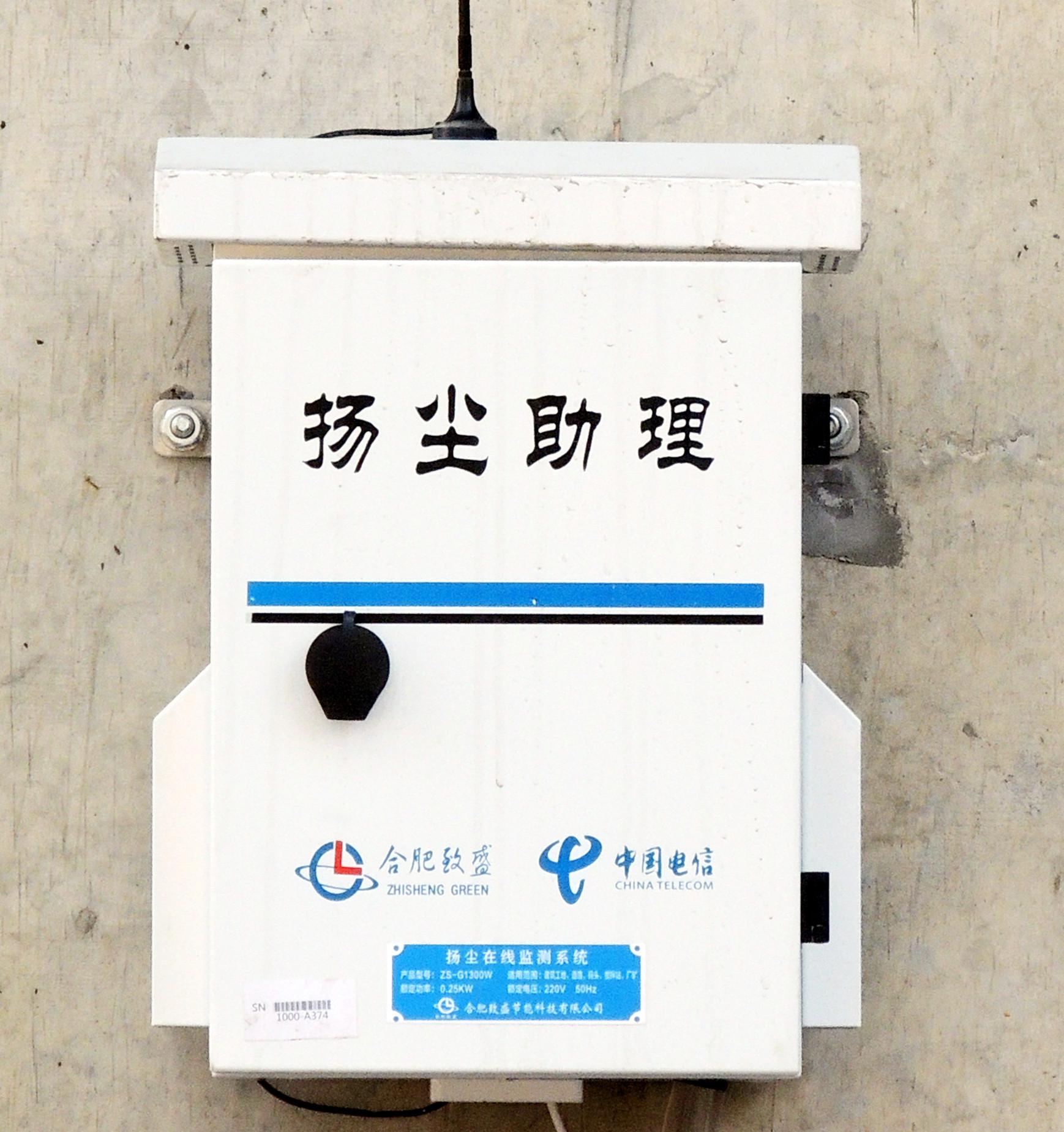 高压喷雾水智能控制箱