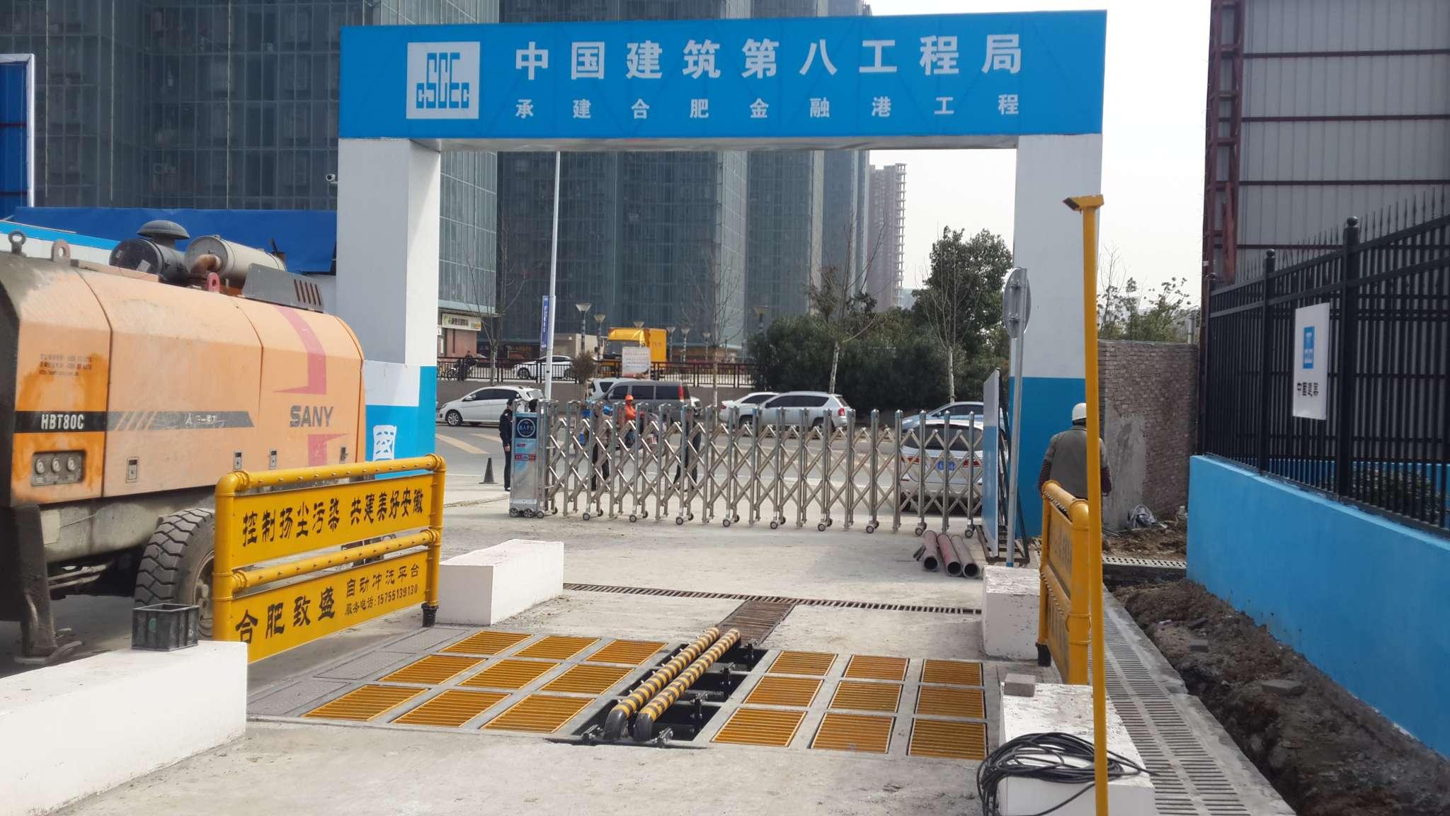 中国建筑-工地洗车机项目