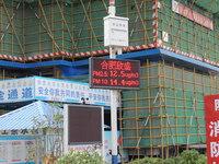 安徽四建集团扬尘在线监控系统