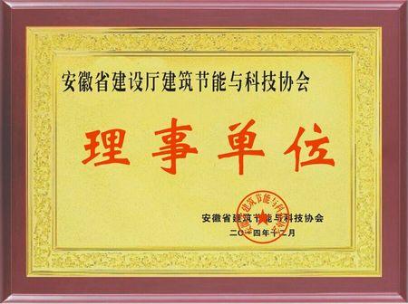 安徽省建设厅科技协会理事单位